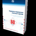 IATA DGR Russian