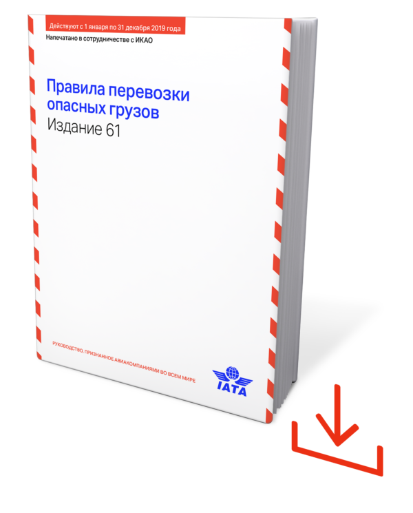 IATA Dangerous Goods Regulations – Russian, 61st edition – 2020 Web download