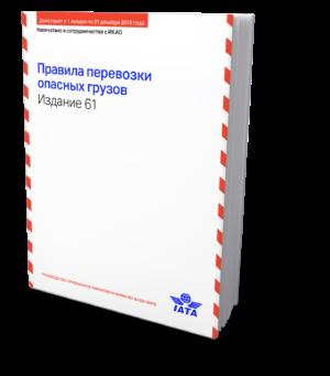 IATA DGR Russian 2020