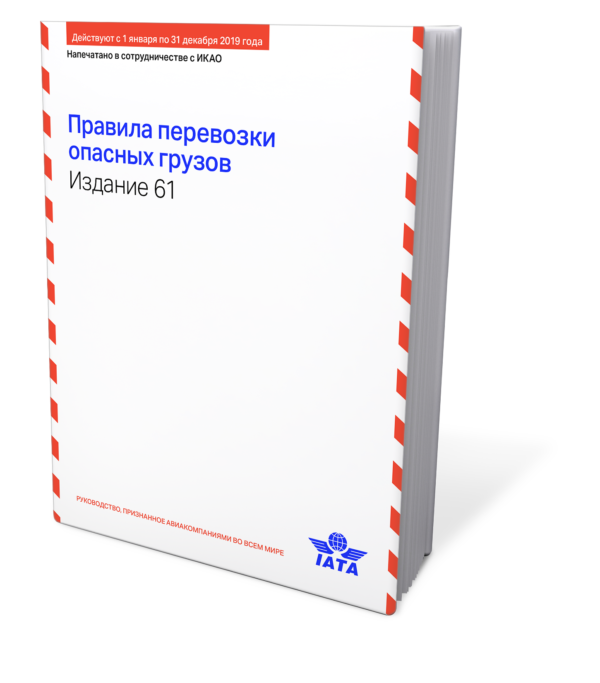 IATA Dangerous Goods Regulations – Russian