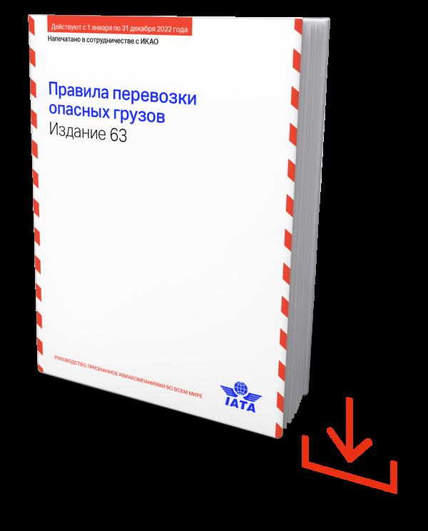IATA DGR Russian 2022