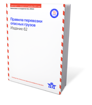 IATA Dangerous Goods Regulations Russian 2021 - IATA DGR Russian