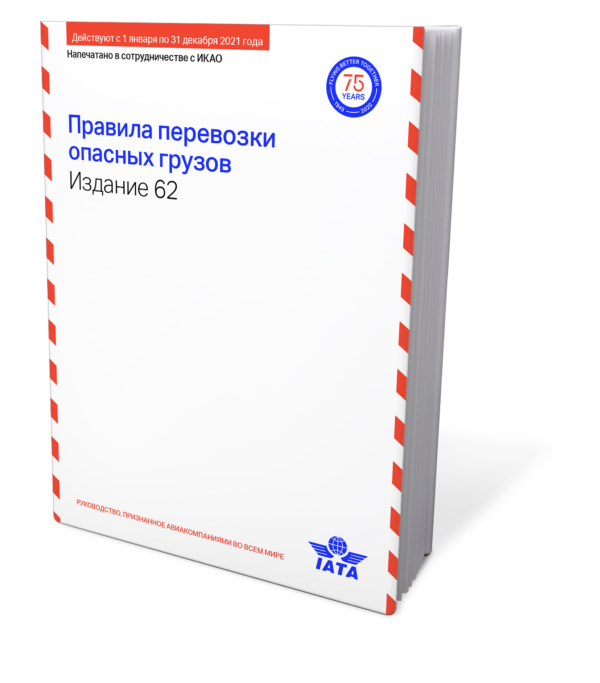 IATA Dangerous Goods Regulations Russian 2021 – IATA DGR Russian