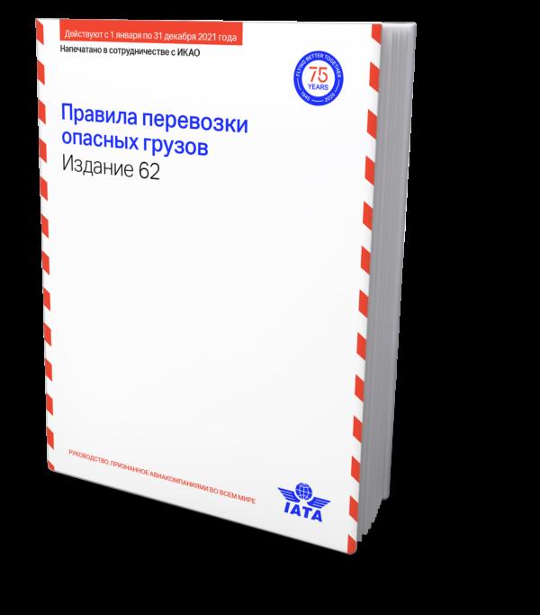 IATA Dangerous Goods Regulations Russian 2021 – IATA DGR Russian